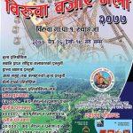 स्याङ्गजाको विरुवामा विरुवा बजार मेला ०७७ आयोजना हुदै